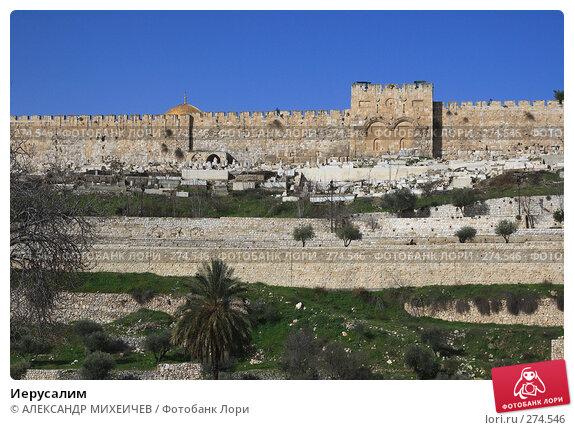 Купить «Иерусалим», фото № 274546, снято 22 февраля 2008 г. (c) АЛЕКСАНДР МИХЕИЧЕВ / Фотобанк Лори