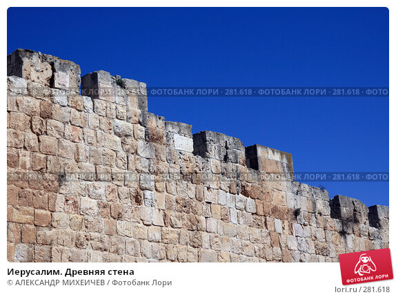 Иерусалим. Древняя стена, фото № 281618, снято 22 февраля 2008 г. (c) АЛЕКСАНДР МИХЕИЧЕВ / Фотобанк Лори