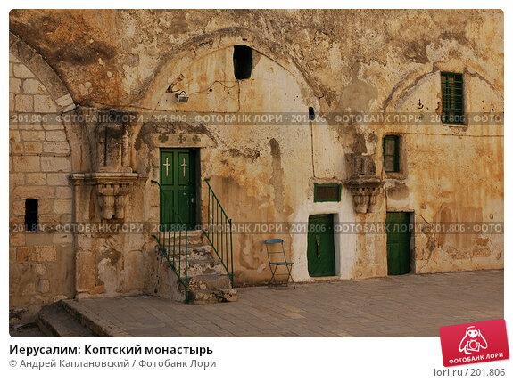 Иерусалим: Коптский монастырь, фото № 201806, снято 1 января 2008 г. (c) Андрей Каплановский / Фотобанк Лори