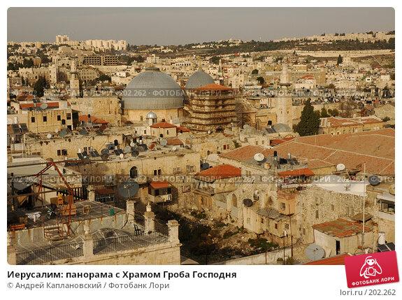Иерусалим: панорама c Храмом Гроба Господня, фото № 202262, снято 1 января 2008 г. (c) Андрей Каплановский / Фотобанк Лори