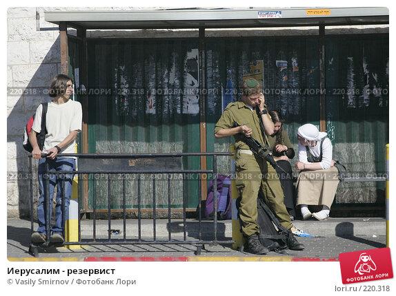 Купить «Иерусалим - резервист», фото № 220318, снято 29 апреля 2005 г. (c) Vasily Smirnov / Фотобанк Лори