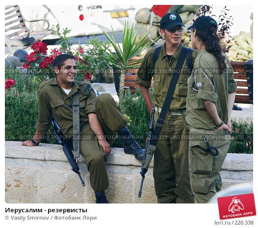 Иерусалим - резервисты, фото № 220338, снято 28 апреля 2005 г. (c) Vasily Smirnov / Фотобанк Лори