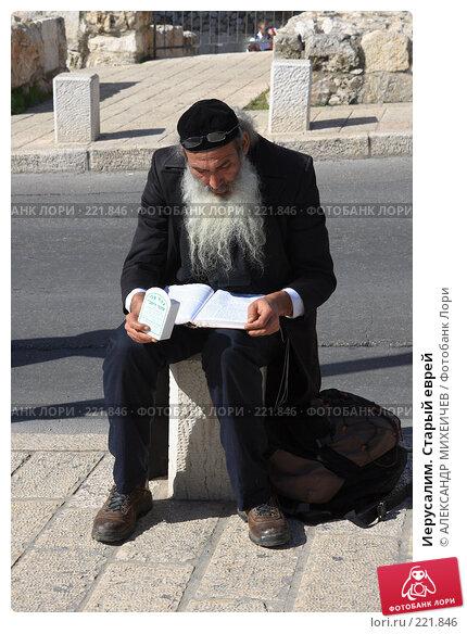 Иерусалим. Старый еврей, фото № 221846, снято 22 февраля 2008 г. (c) АЛЕКСАНДР МИХЕИЧЕВ / Фотобанк Лори