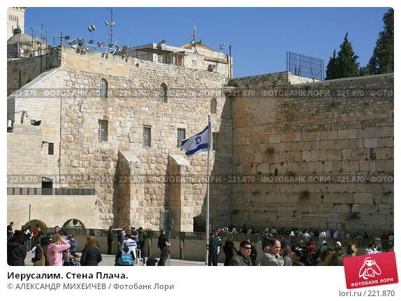 Иерусалим. Стена Плача., фото № 221870, снято 22 февраля 2008 г. (c) АЛЕКСАНДР МИХЕИЧЕВ / Фотобанк Лори