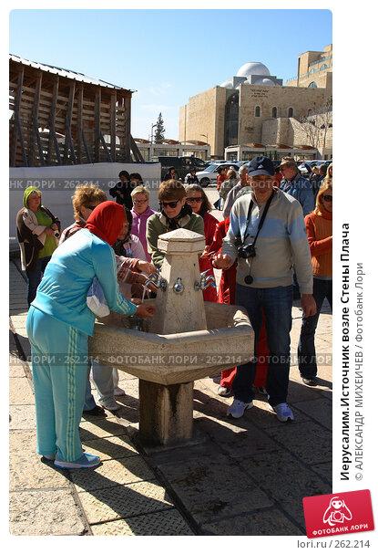 Иерусалим.Источник возле Стены Плача, фото № 262214, снято 22 февраля 2008 г. (c) АЛЕКСАНДР МИХЕИЧЕВ / Фотобанк Лори