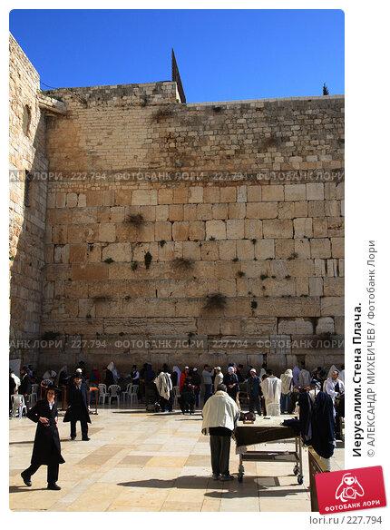 Купить «Иерусалим.Стена Плача.», фото № 227794, снято 22 февраля 2008 г. (c) АЛЕКСАНДР МИХЕИЧЕВ / Фотобанк Лори