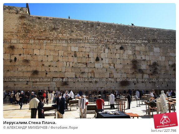 Иерусалим.Стена Плача., фото № 227798, снято 22 февраля 2008 г. (c) АЛЕКСАНДР МИХЕИЧЕВ / Фотобанк Лори