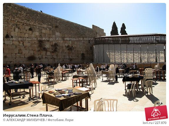 Иерусалим.Стена Плача., фото № 227870, снято 22 февраля 2008 г. (c) АЛЕКСАНДР МИХЕИЧЕВ / Фотобанк Лори
