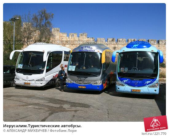 Иерусалим.Туристические автобусы., фото № 221770, снято 22 февраля 2008 г. (c) АЛЕКСАНДР МИХЕИЧЕВ / Фотобанк Лори