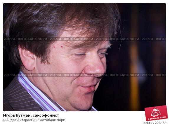 Игорь Бутман, саксофонист, фото № 292134, снято 26 апреля 2008 г. (c) Андрей Старостин / Фотобанк Лори