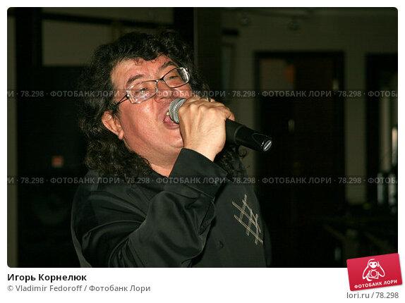 Игорь Корнелюк, фото № 78298, снято 8 июня 2007 г. (c) Vladimir Fedoroff / Фотобанк Лори