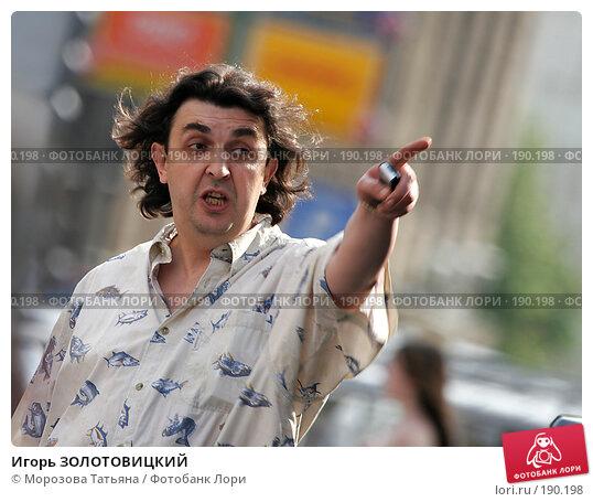 Игорь ЗОЛОТОВИЦКИЙ, фото № 190198, снято 26 июня 2006 г. (c) Морозова Татьяна / Фотобанк Лори