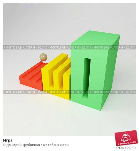 Игра, иллюстрация № 20114 (c) Дмитрий Трубников / Фотобанк Лори