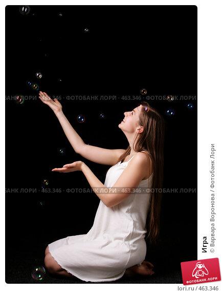 Игра. Стоковое фото, фотограф Варвара Воронова / Фотобанк Лори