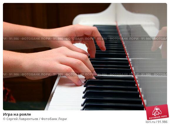 Игра на рояле, фото № 91986, снято 28 сентября 2007 г. (c) Сергей Лаврентьев / Фотобанк Лори