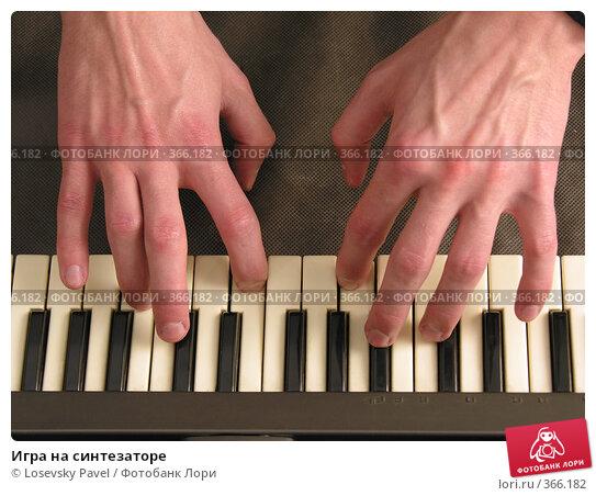 Купить «Игра на синтезаторе», фото № 366182, снято 3 декабря 2005 г. (c) Losevsky Pavel / Фотобанк Лори