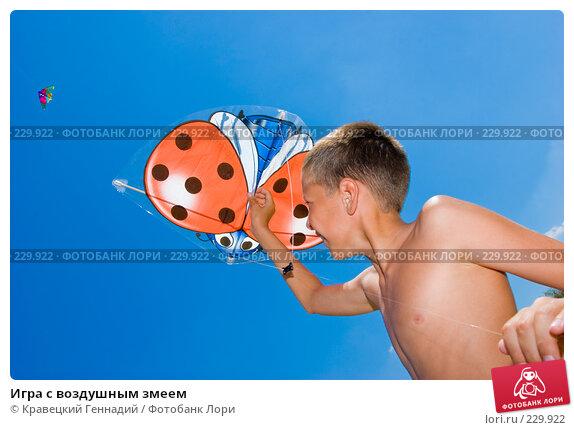 Игра с воздушным змеем, фото № 229922, снято 11 августа 2005 г. (c) Кравецкий Геннадий / Фотобанк Лори