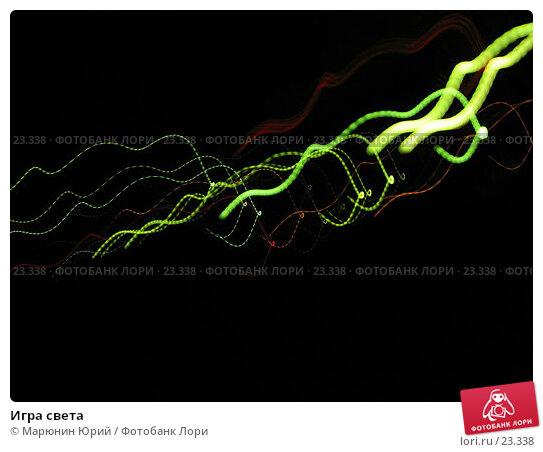 Купить «Игра света», фото № 23338, снято 26 октября 2006 г. (c) Марюнин Юрий / Фотобанк Лори
