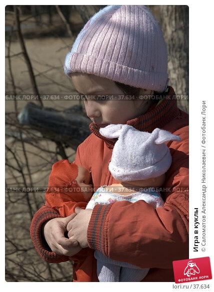 Купить «Игра в куклы», фото № 37634, снято 7 апреля 2007 г. (c) Саломатов Александр Николаевич / Фотобанк Лори