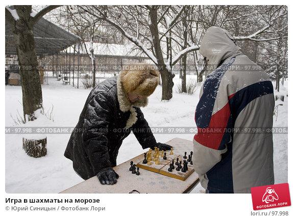 Игра в шахматы на морозе, фото № 97998, снято 10 февраля 2007 г. (c) Юрий Синицын / Фотобанк Лори