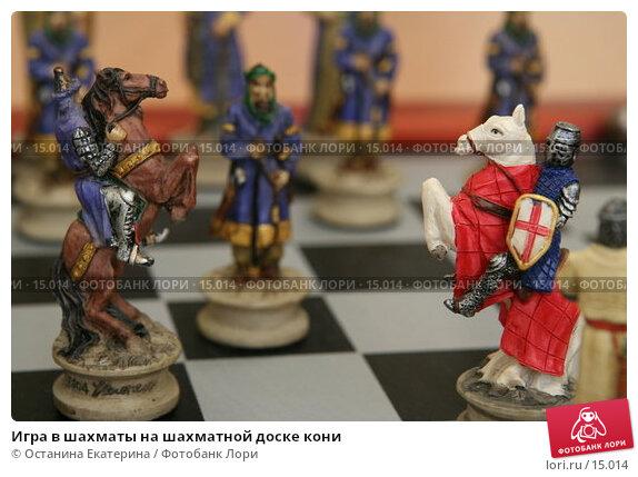 Игра в шахматы на шахматной доске кони , фото № 15014, снято 26 сентября 2006 г. (c) Останина Екатерина / Фотобанк Лори