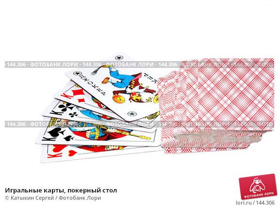 Игральные карты, покерный стол, фото № 144306, снято 1 декабря 2007 г. (c) Катыкин Сергей / Фотобанк Лори