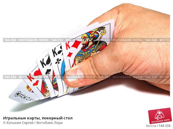 Игральные карты, покерный стол, фото № 144334, снято 1 декабря 2007 г. (c) Катыкин Сергей / Фотобанк Лори