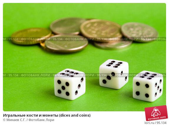 Игральные кости и монеты (dices and coins), фото № 95134, снято 27 октября 2006 г. (c) Минаев С.Г. / Фотобанк Лори
