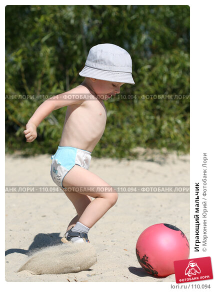 Играющий мальчик, фото № 110094, снято 11 августа 2007 г. (c) Марюнин Юрий / Фотобанк Лори