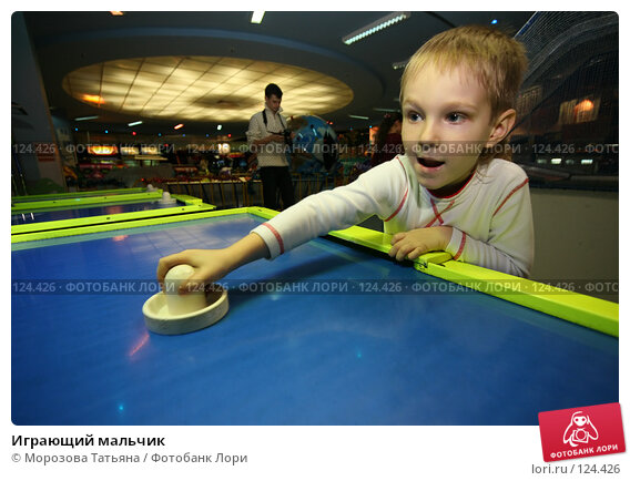 Играющий мальчик, фото № 124426, снято 24 ноября 2006 г. (c) Морозова Татьяна / Фотобанк Лори