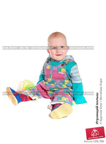 Играющий малыш, фото № 205798, снято 17 февраля 2008 г. (c) Круглов Олег / Фотобанк Лори