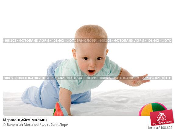 Играющийся малыш, фото № 108602, снято 8 мая 2007 г. (c) Валентин Мосичев / Фотобанк Лори