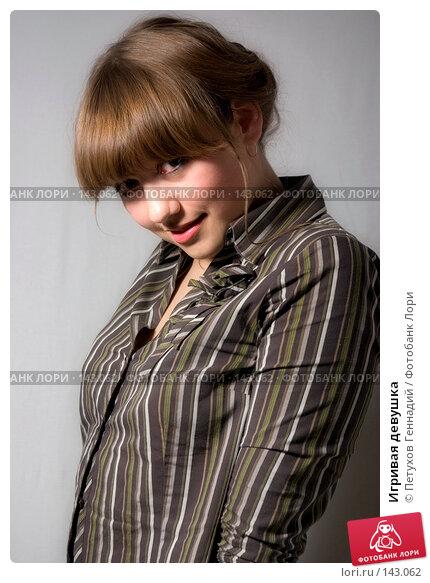 Игривая девушка, фото № 143062, снято 16 ноября 2007 г. (c) Петухов Геннадий / Фотобанк Лори