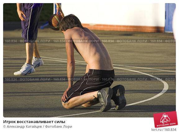 Купить «Игрок восстанавливает силы», фото № 160834, снято 13 июня 2007 г. (c) Александр Катайцев / Фотобанк Лори