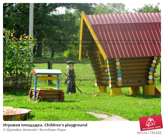 Купить «Игровая площадка. Children's playground», фото № 133622, снято 4 августа 2007 г. (c) Шупейко Алексей / Фотобанк Лори
