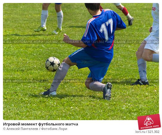 Игровой момент футбольного матча, фото № 321302, снято 12 июня 2008 г. (c) Алексей Пантелеев / Фотобанк Лори
