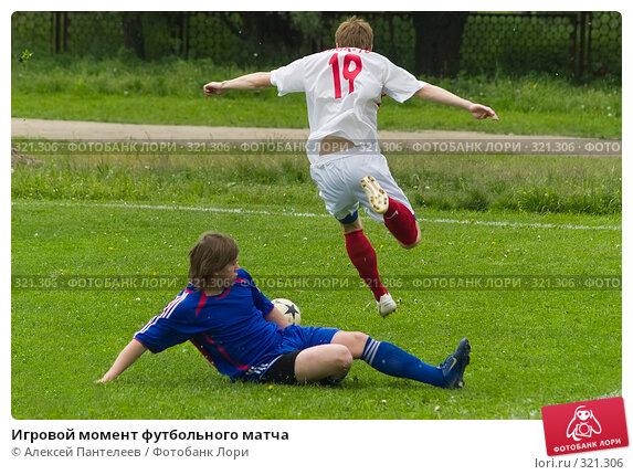 Купить «Игровой момент футбольного матча», фото № 321306, снято 12 июня 2008 г. (c) Алексей Пантелеев / Фотобанк Лори