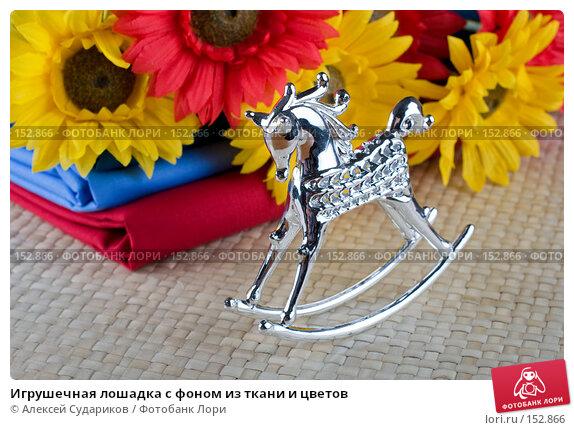 Игрушечная лошадка с фоном из ткани и цветов, фото № 152866, снято 19 декабря 2007 г. (c) Алексей Судариков / Фотобанк Лори