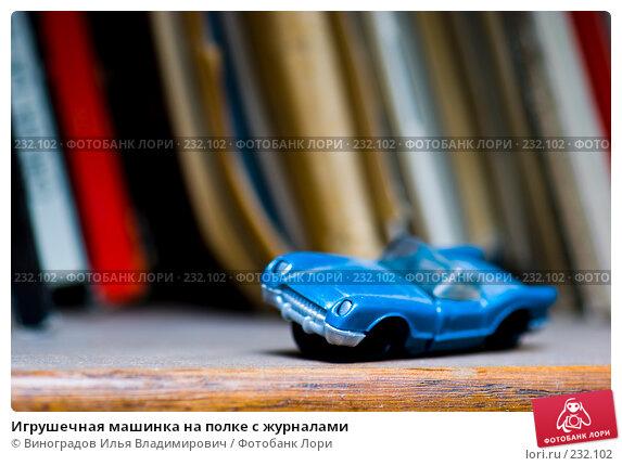 Игрушечная машинка на полке с журналами, фото № 232102, снято 25 декабря 2007 г. (c) Виноградов Илья Владимирович / Фотобанк Лори