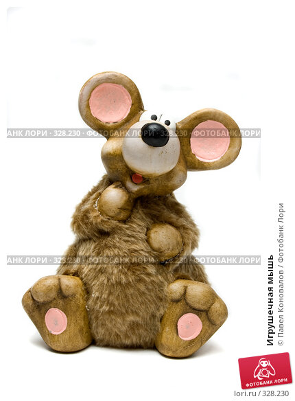 Игрушечная мышь, фото № 328230, снято 20 января 2008 г. (c) Павел Коновалов / Фотобанк Лори
