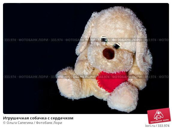 Игрушечная собачка с сердечком, фото № 333974, снято 11 мая 2007 г. (c) Ольга Сапегина / Фотобанк Лори