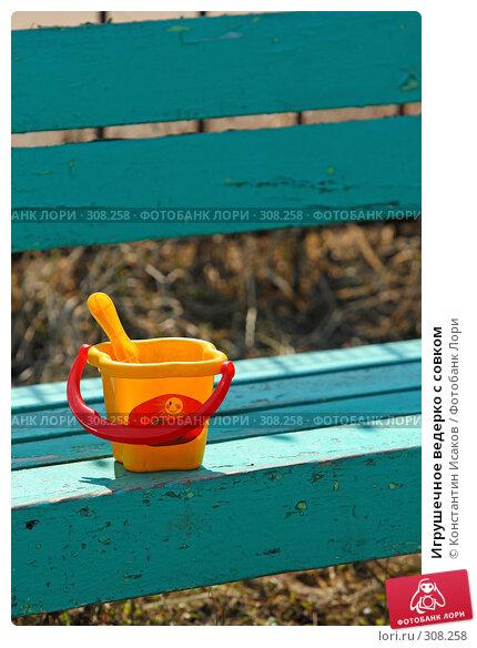 Игрушечное ведерко с совком, фото № 308258, снято 6 апреля 2008 г. (c) Константин Исаков / Фотобанк Лори