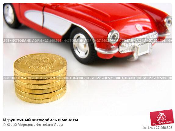 Купить «Игрушечный автомобиль и монеты», фото № 27260598, снято 2 декабря 2017 г. (c) Юрий Морозов / Фотобанк Лори