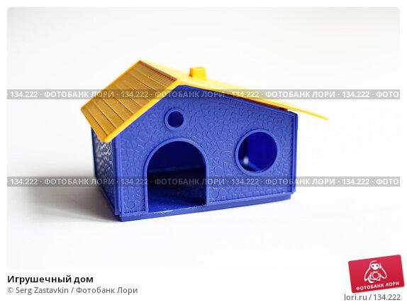 Купить «Игрушечный дом», фото № 134222, снято 14 мая 2006 г. (c) Serg Zastavkin / Фотобанк Лори
