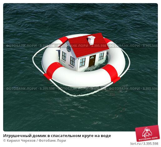 Купить «Игрушечный домик в спасательном круге на воде», иллюстрация № 3395598 (c) Кирилл Черезов / Фотобанк Лори