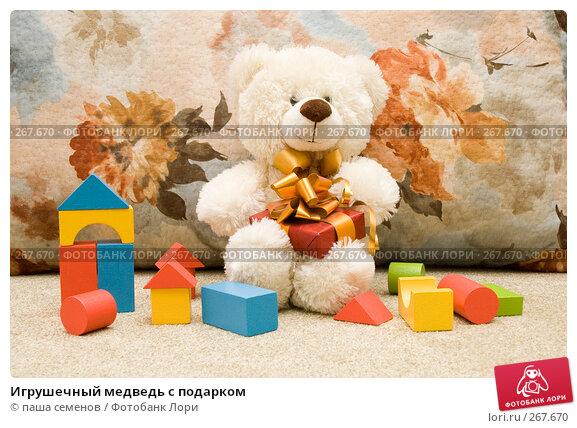 Игрушечный медведь с подарком, фото № 267670, снято 25 марта 2008 г. (c) паша семенов / Фотобанк Лори