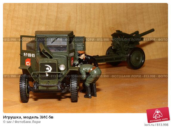 Купить «Игрушка, модель ЗИС-5в», фото № 813998, снято 14 апреля 2009 г. (c) sav / Фотобанк Лори