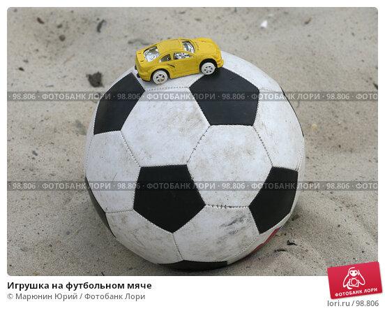 Игрушка на футбольном мяче, фото № 98806, снято 22 июля 2007 г. (c) Марюнин Юрий / Фотобанк Лори