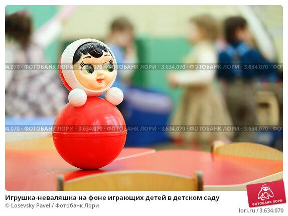 Игрушка-неваляшка на фоне играющих детей в детском саду, фото № 3634070, снято 5 марта 2011 г. (c) Losevsky Pavel / Фотобанк Лори