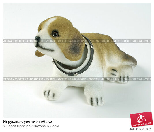 Игрушка-сувенир собака, фото № 28074, снято 24 февраля 2007 г. (c) Павел Преснов / Фотобанк Лори